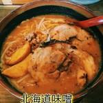 52584587 - 北海道味噌・炙り漬けチャーシュー麺