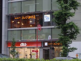 コメダ珈琲店 浅草橋駅前店 - JR浅草橋駅東口