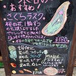 52585015 - 本日のおすすめパン