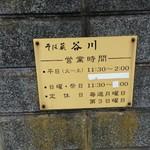そば蔵 谷川 - 入り口。