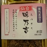 味乃吉 - 牛しぐれ弁当