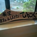 ごまさんスカイタワー -