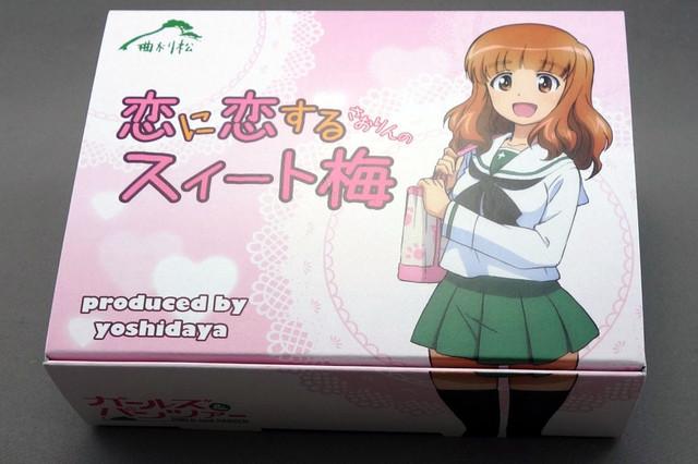 大洗まいわい市場別館 - 恋に恋するさおりんのスイート梅(6個入り)1,200円