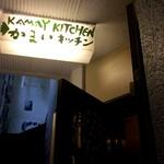 かまいキッチン KAMAY KITCHEN -
