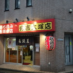 秀吉 - 2016.06 大塚駅北口、スタバとちよだ寿司の間を進んで二つ目の交差点を右に行ったところ