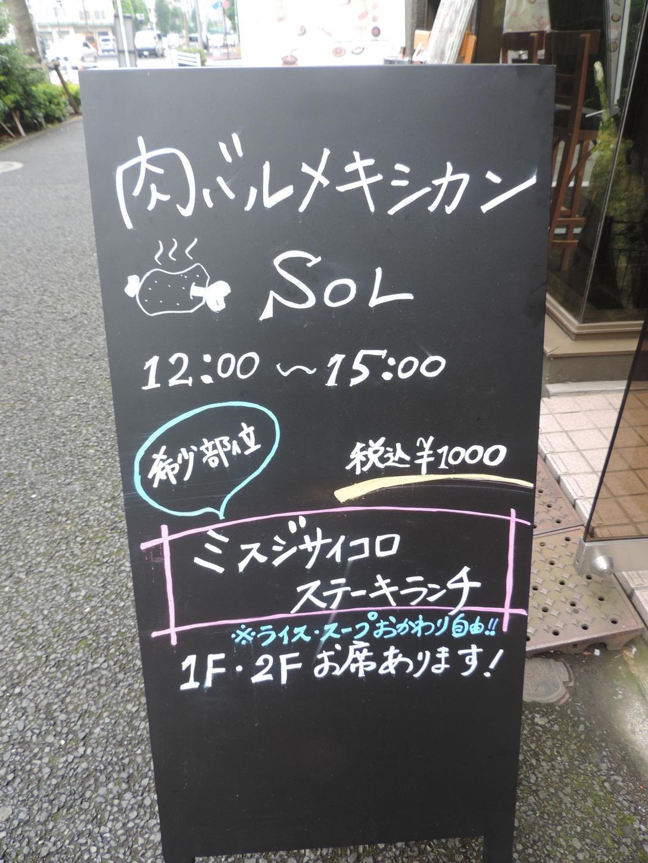 肉バルメキシカン SOL