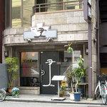 尹 MASA - 「尹 MASA」店構え