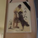 ホテル大将 - 高倉健さんからのサイン