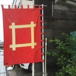 どら焼き虎てつ - 彦根駅から「井」の幟が城までたてられいた、彦根城は、井伊家のお城