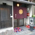 藤むら - 外観(16.6月)