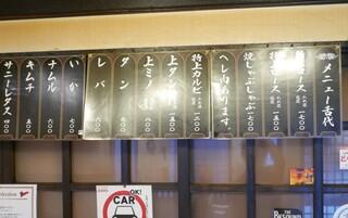 藤むら - メニュー(16.6月)