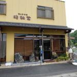 石の華本舗 昭和堂 - 店入口