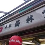 浅草 梅林堂 -