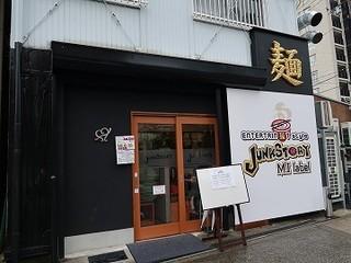 エンターテイ麺ト スタイル ジャンク ストーリー エムアイ レーベル - ENTERTAIN麺T style JUNK STORY M.I Label