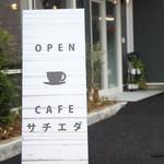 カフェ サチエダ - メイン写真: