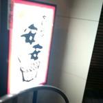 七輪焼肉 安安 -