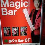 都々's Bar - 看板