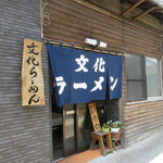 文化ラーメン - 大津町役場のすぐ近くにある熊本ラーメンのお店です。