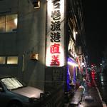 ぼんてん漁港 - 店舗