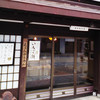 丸屋松月堂