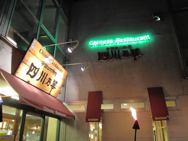四川乃華 南松本店