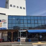 長井水産(株)(直売センター) -