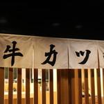 牛カツ専門店 京都勝牛 - 暖簾☆