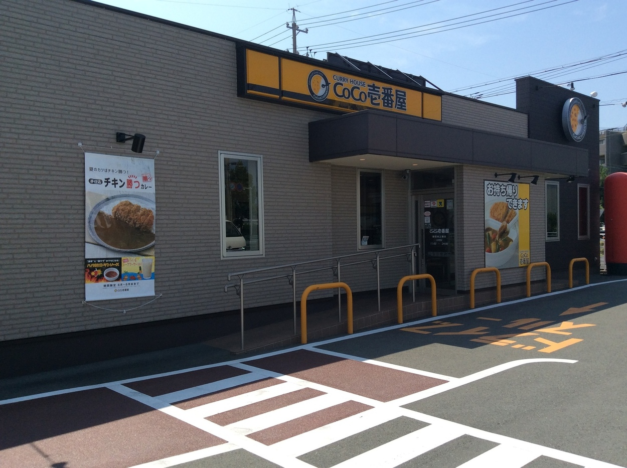カレーハウス CoCo壱番屋 磐田鳥之瀬店