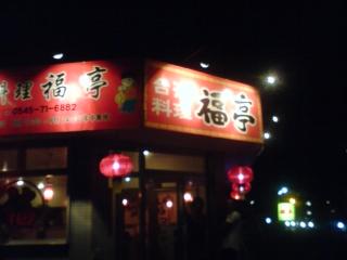 台湾料理 福亭 富士店