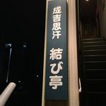 結び亭 -