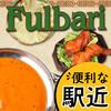 インド・ネパール料理 FULBARI - その他写真: