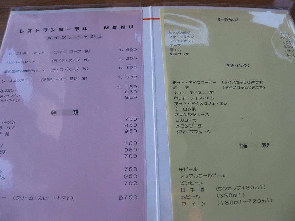 レストランヨーデル name=