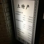 Usagishokudou - お外のメニュー