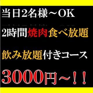 人気の焼肉食べ放題が飲み放題付き3000円~!