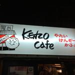 ケンゾーカフェ - ケンゾーカフェ(KENZO cafe)(福岡県福岡市博多区上川端町)看板