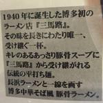 うま馬 - うま馬 祇園店(福岡県福岡市博多区祇園町)メニュー