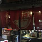 うま馬 - うま馬 祇園店(福岡県福岡市博多区祇園町)暖簾