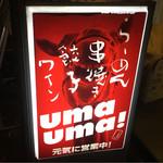 うま馬 - うま馬 祇園店(福岡県福岡市博多区祇園町)看板