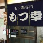 もつ幸 - もつ幸(福岡県福岡市博多区綱場町)暖簾