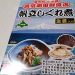 夢食館 北市場 - 最北端 北市場 魚常明田鮮魚店「帆立しぐれ煮」750円