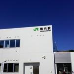 夢食館 北市場 - 裏に稚内駅