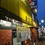 進京亭 - 黄色いサインが目印 2016.6