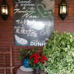 タンドールカフェ ダンヒル -