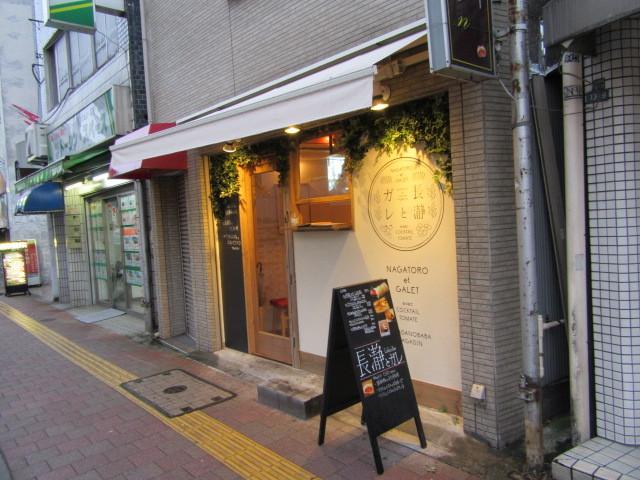 長瀞とガレ 高田馬場店