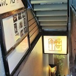 52692073 - 外観(入口)