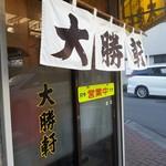 大勝軒 - 入口アップ 2016.6