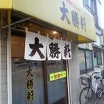 大勝軒 - 入口 2016.6