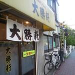 大勝軒 - 踏みきり側の入口 2016.6