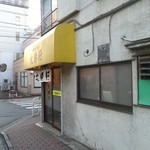 大勝軒 - 踏切から見た店舗 2016.6