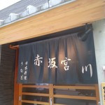 宮川本廛 - 暖簾 2016.6